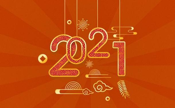 新美楼梯公司全体员工祝您新年快乐